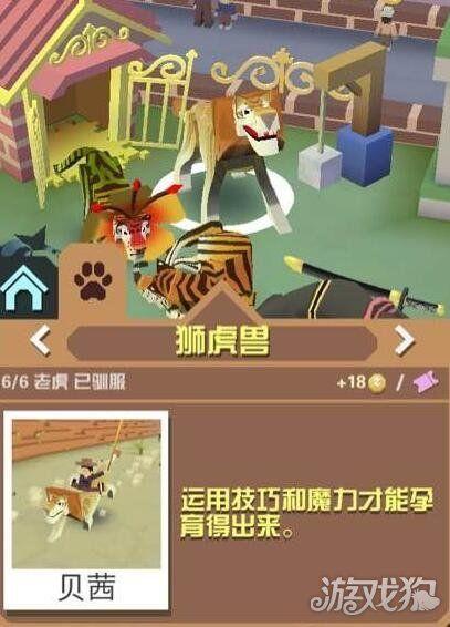 疯狂动物园狮虎兽驯服技巧图鉴展示