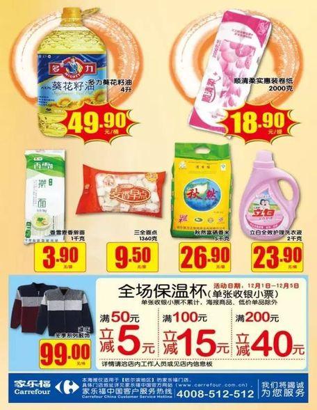 水产海鲜超值低价,新鲜质优尽在哈尔滨家乐福!